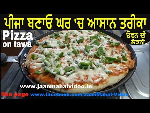 Tawa Pizza Recipe Homemade Pizza Video Recipe How to make Pizza on tawa
