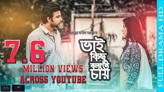 Bhai Kichu Bolte Chay | Nisho | Safa | Siam | Farhan | Bannah | Bangla Eid Natok 2018 | Comedy
