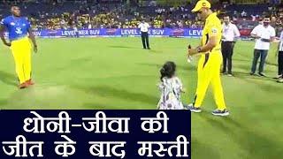 IPL 2018 : MS Dhoni and Ziva celebrated CSK