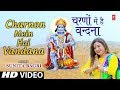 Download  चरणों में है वंदना I Charno Mein Hai Vandana I Sunita Bagri I Latest Hanuman Bhajan I Hd Video  MP3,3GP,MP4