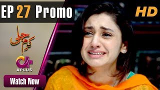 Karam Jali - Episode 27 Promo | Aplus Dramas | Daniya, Humayun Ashraf | Pakistani Drama