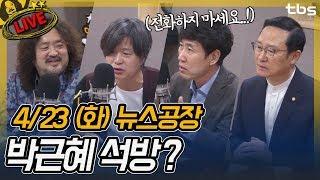 Download 홍영표, 하태경, 주진우, 원종우, 김은지 | 김어준의 뉴스공장 Video