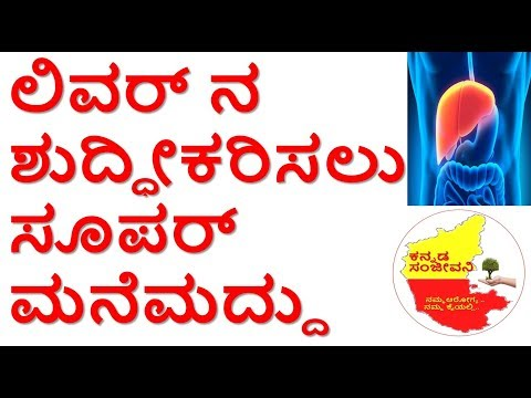 How  to cleanse Liver naturally at home Kannada | Detoxify Liver | Kannada Sanjeevani