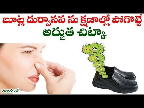 బూట్ల దుర్వాసనను వెంటనే పోగొట్టే అద్బుత చిట్కా | Simple Tips for Smelly Shoes