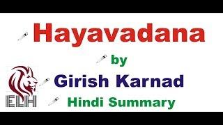 हिंदी Hayavadana Summary in Hindi | By Girish Karnad / हिंदी सारांश