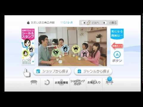 [Wii no Ma] Shopping Update