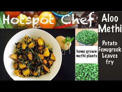 Aloo Methi Recipe, How to make Aloo Methi in 15 minutes, Quick & Easy