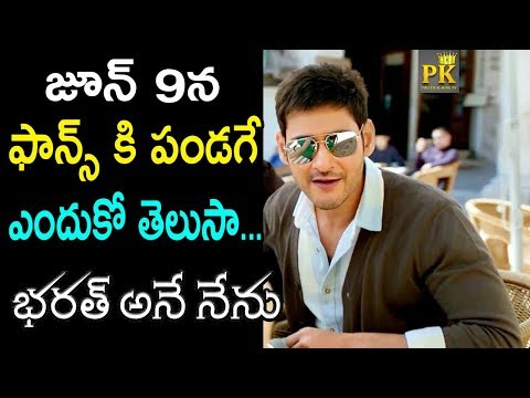 Mahesh Babu's Bharat Ane Nenu On Amazon Prime Video Release Date | #SSMB24 | Koratala Siva | PK TV