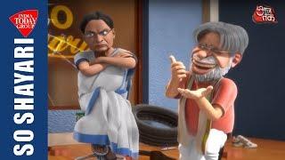 झगड़ालू दीदी | So Shayari