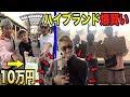 """Download lagu 【爆買い】""""10万円""""でオシャレしない男に本気でコーディネートをしろ!!"""
