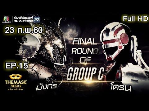 THE MASK SINGER หน้ากากนักร้อง | EP.15 | Final Group C | 23 ก.พ. 60 Full HD
