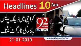 News Headlines | 10:00 AM | 21 January 2019 | 92NewsHD