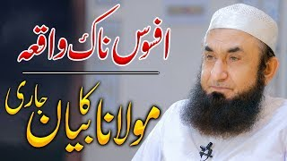 Imp - بیان جاری - MSG by Tariq Jamil | افسوس ناک واقعہ Molana Tariq Jameel Latest Bayan 18-Jul-2019