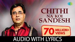 Chithi Na Koi Sandesh with lyrics | चिठी न कोई सन्देश | Dushman | Jagjit Singh | Anand Bakshi