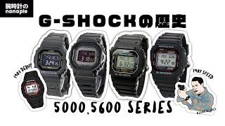 【腕時計開封シリーズ #045】G-SHOCK / 5000/5600 series / G-SHOCKの歴史を紹介!