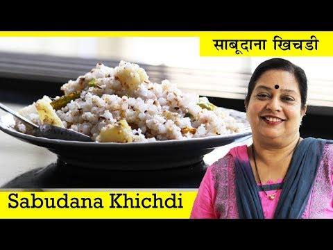 Sabudana Khichdi In Hindi | उपवास के लिये साबुदाना खिचडी | Upvas Breakfast Snack | Recipe by Archana
