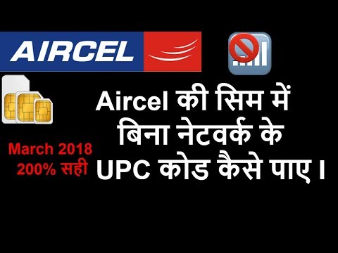 Aircel सिम का UPC कोड कैसे पाये | How To Get Aircel Sim UPC Code | Hindi | Tech Render