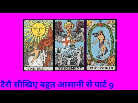 EASILY LEARN TAROT CARD IN HINDI/टैरो कार्ड सीखिए हिंदी में/Easily Learn Tarot card reading in Hindi