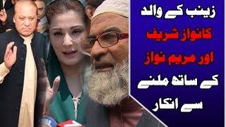 Zainab's father declines to meet with Nawaz Sharif, Maryam Nawaz | 24 News HD