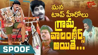 Comedy Spoof | What if our Tollywood Heroes Become Village Volunteer ? | TeluguOne