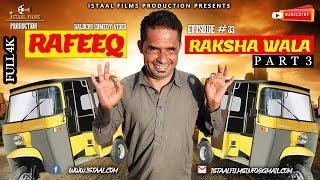 Rafeeq Raksha Wala P3  Seg 01 | Balochi Comedy Video | Episode #83 | 2021 #basitaskani