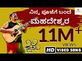 Psycho Kannada Movie Ninna Poojege Bande Mahadeshwara Video