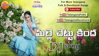 Malle Chettu Kinda Dj Song - Dj Songs Telugu Folk Remix - Telangana Dj Songs - Telugu Dj Songs 2015
