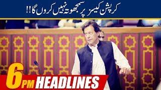 News Headlines   6:00pm   25 June 2019   24 News HD