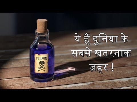दुनिया के सबसे घातक ज़हर और उनके असर ! Worlds deadliest poison and how do they kill ! In Hindi