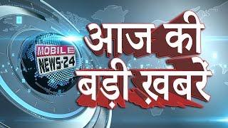 Top 20 news | देखिये आज की 20 बड़ी ख़बरें | Breaking news | News headlines | Speed news | Mobilenews24