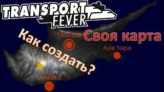 Создание карты для Transport Fever на русском | Инструкция | Пример