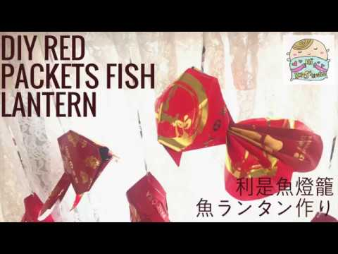 DIY CNY GoldFish Lantern with Red packets 農歷新年紅包利是金魚燈籠 金魚ランタン作りCNY Decor Crafts