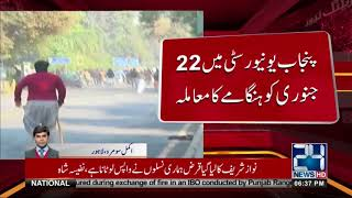 PU Conflicts, 12 students of Jamiat expelled from University