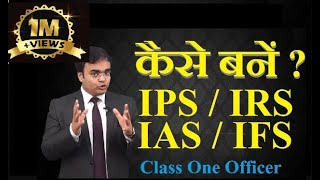 How to become IPS Class one Officer | UPSC | by Dr. Amit Maheshwari Best Speaker