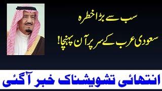 Saudia K Sar per Sab Sy Bara Khatra Aan Pohncha - Intihai Tashweesh Naak Khabar