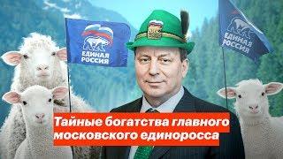 Download Тайные богатства главного московского единоросса Video