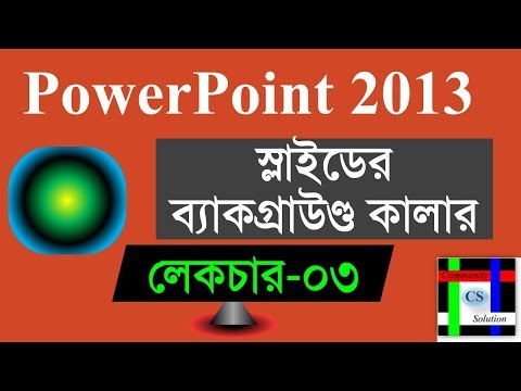 Set Background color of slide || Power Point 2013 in bangla || Lecture:03