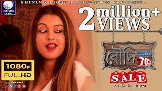 বৌদি sale upto 70% II HIT BANGLA SHORT FILM II PRIAM