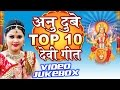 Anu Dubey Top 10 Devi Geet Video Jukebox Bhojpuri Devi Geet
