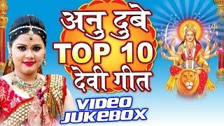 अनु दुबे देवी गीत - Anu Dubey Top -10 Devi Geet    Video Jukebox    Bhojpuri Devi Geet