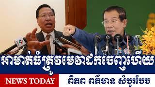 អាមាត់ធំត្រូវមេវាដកចេញហើយ,RFA Cambodia Hot News Today , Khmer News Today , heang meas morning news