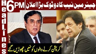 Chairman NAB makes another Big Announcement   Headlines 6 PM   9 December 2018   Express News