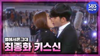 [별에서온그대] 완벽한 엔딩 키스 그리고..💫