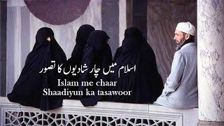4 shaadiyan kyun Islam me...??? ┇ چار شادیوں کا اسلام میں تصور┇ IslamSearch.org