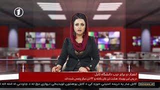 Download Afghanistan Dari News 19.07.2019 خبرهای افغانستان Video