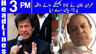 Imran Khan Gave A Big Statement On Shoe Thrown Incident - Headlines 3PM - 11 March 2018 |Dunya News