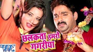 छलकता हमरो गगरीया - Dil Bole Bam Bam Bam - Pawan Singh & Monalisa - Bhojpuri Kanwar Songs 2016