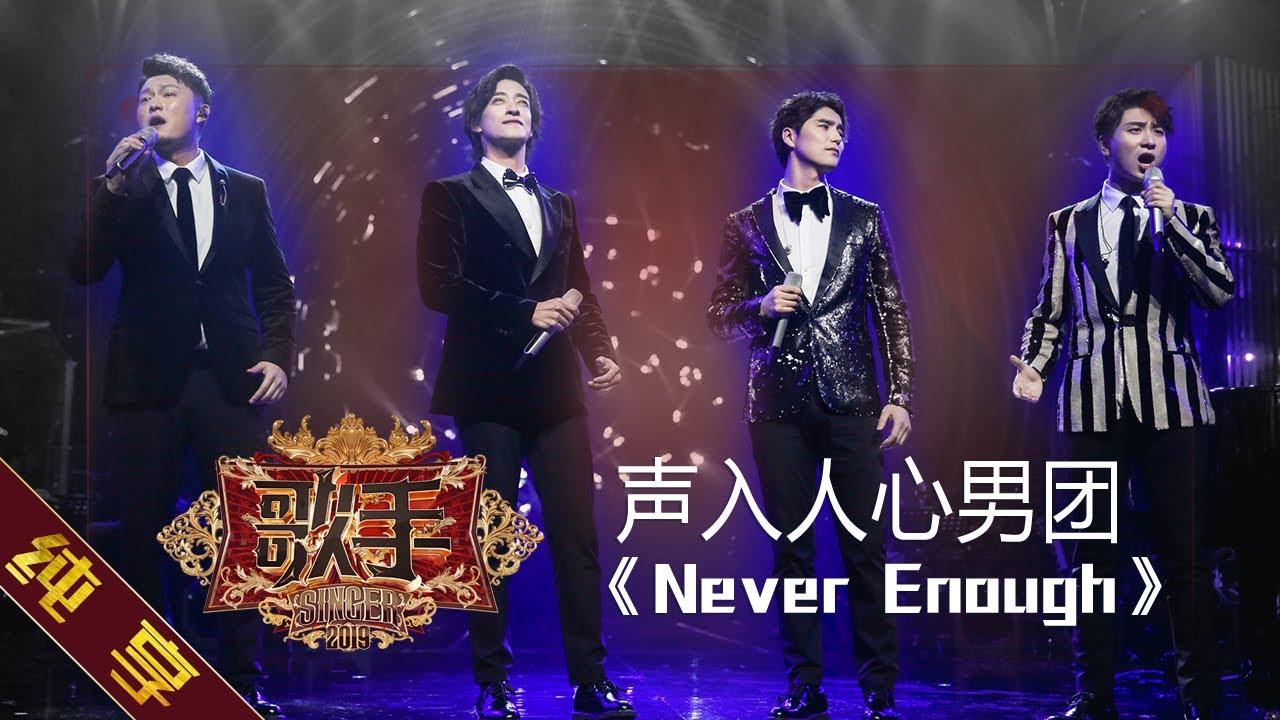 【纯享版】声入人心男团《Never Enough》《歌手2019》第6期 Singer EP6【湖南卫视官方HD】