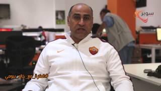 الكرة مع خالد بيومي - سبب وحيد وراء خسارة الأهلي لقب السوبر الأفريقي