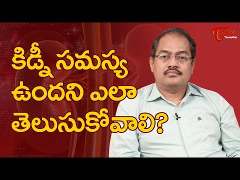Kidney Disease Symptoms In Telugu - TeluguOne